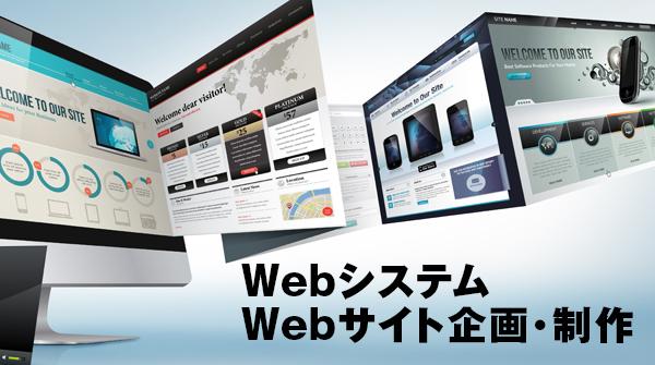 Webシステム-Webサイト企画・制作