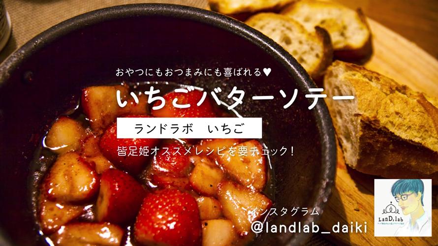 レシピ動画_いちごソテー